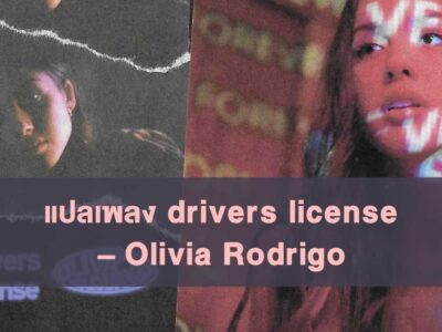 แปลเพลง drivers license – Olivia Rodrigo
