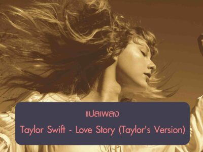 แปลเพลง Taylor Swift - Love Story (Taylor's Version)
